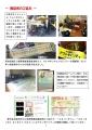 タウンモビリティ通信Vol1(P3)
