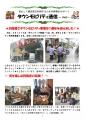 タウンモビリティ通信Vol1(P1)