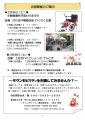 タウンモビリティ通信Vol1(P4)