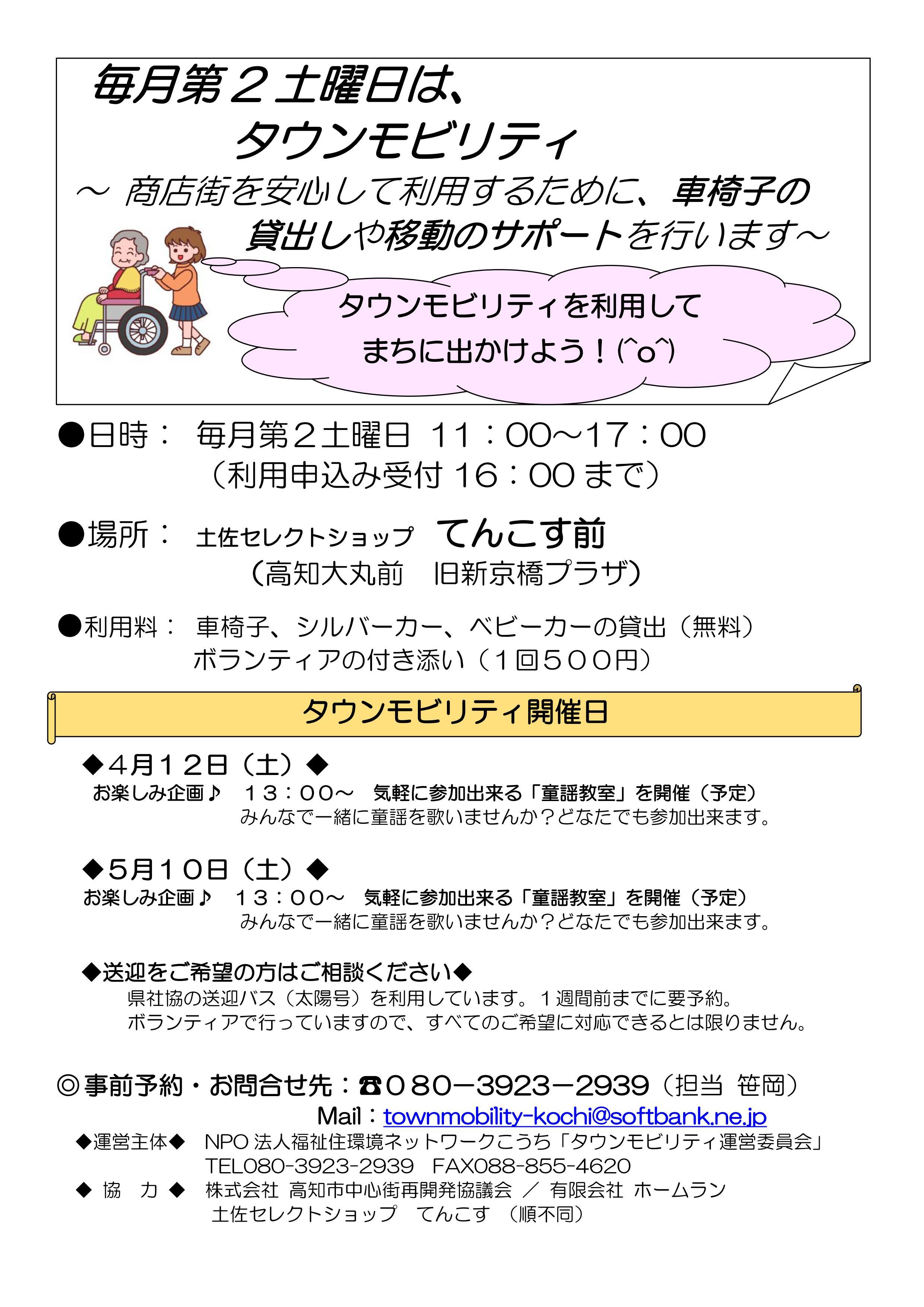 2014年タウンモビリティチラシ改(4月~5月)_01