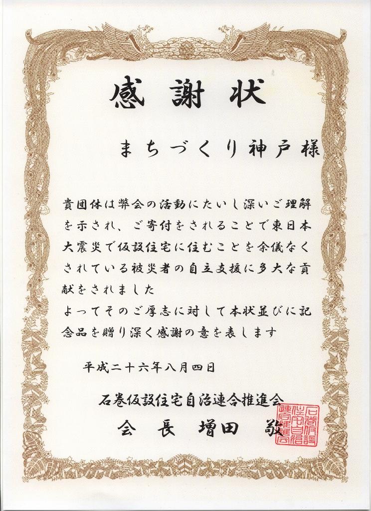 表彰状 (744x1024)