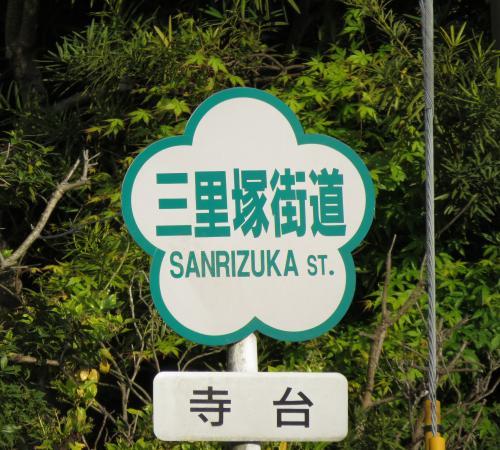 三里塚街道ー87