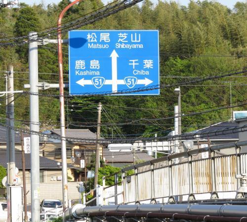 三里塚街道ー73