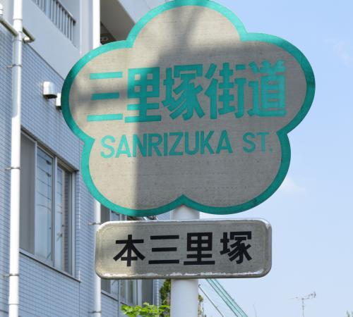三里塚街道ー46