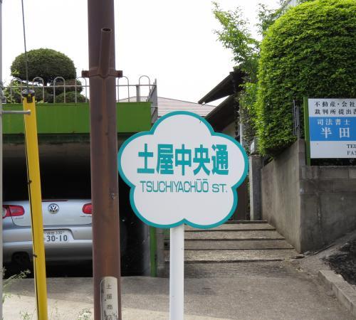 裏参道ー7
