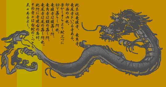 印旛沼の龍