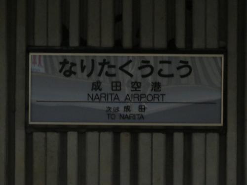 東成田ー5