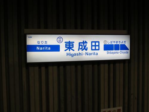 東成田ー6