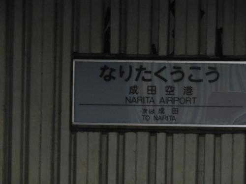 東成田ー27
