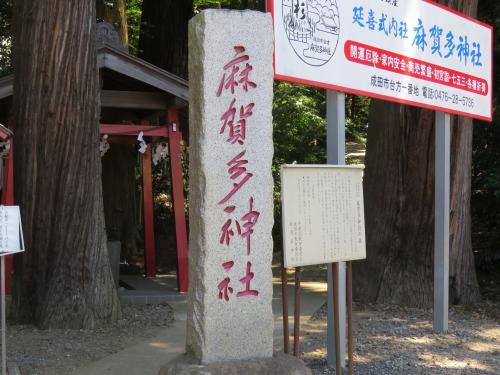 麻賀多神社台方ー2