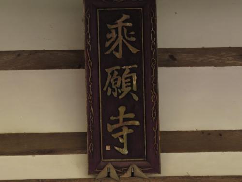 乗願寺ー7