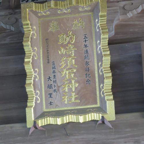 須賀神社ー2