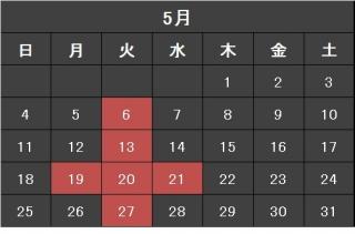 2014年5月カレンダー