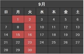 2014年9月のカレンダー