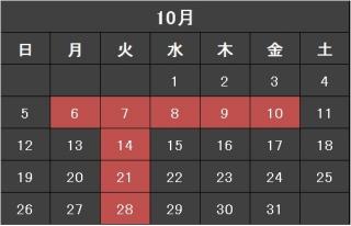 2014年10月のカレンダー