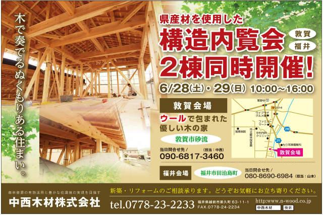 28●中西木材様