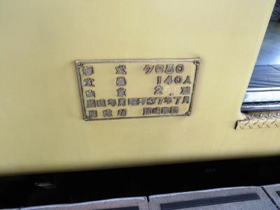 西鉄600形電車名盤