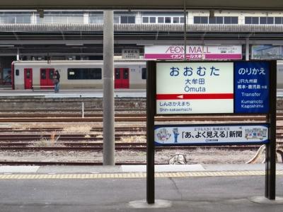西鉄大牟田駅