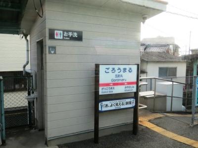 五郎丸駅名標