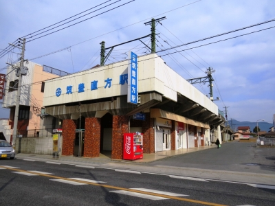 筑豊電気鉄道直方駅