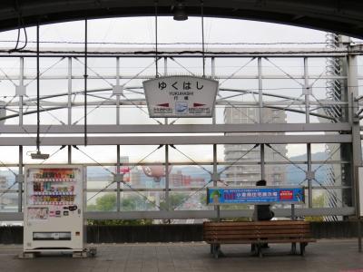 JR行橋駅名標