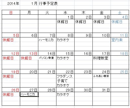 2014年1月予定