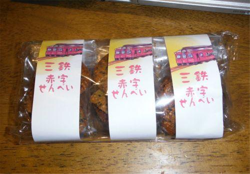 20140311_akajisenbei.jpg