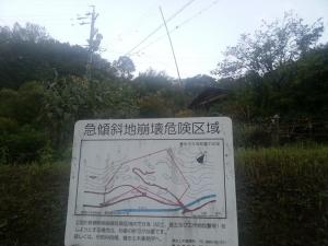 140827急傾斜