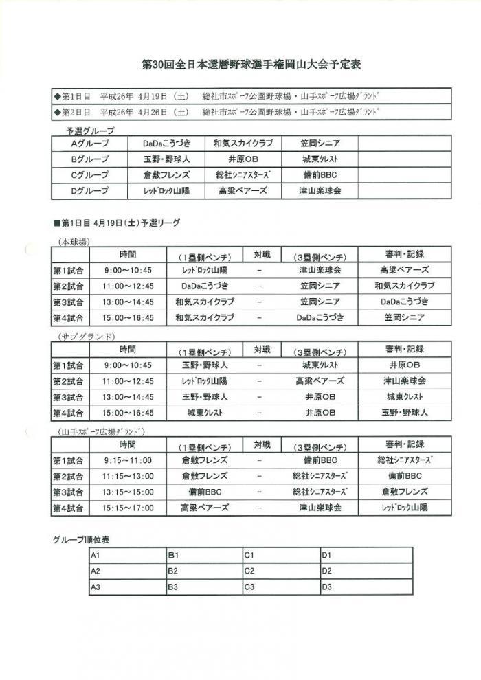 30蝗樔コ亥ョ壺・-1_convert_20140414091506