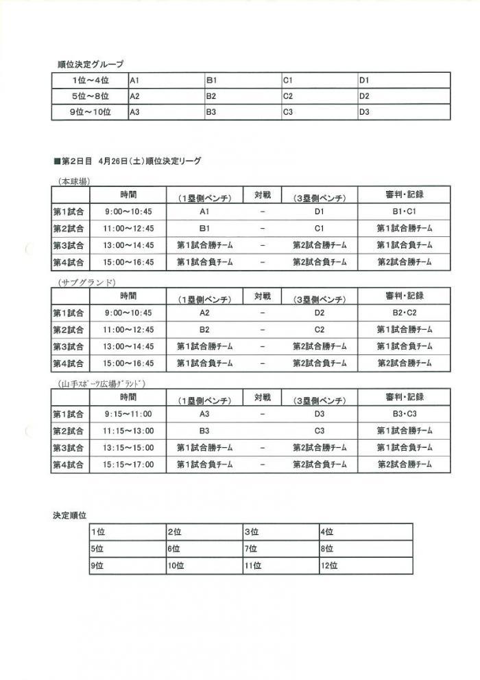 30蝗樔コ亥ョ壺・-2_convert_20140414091556