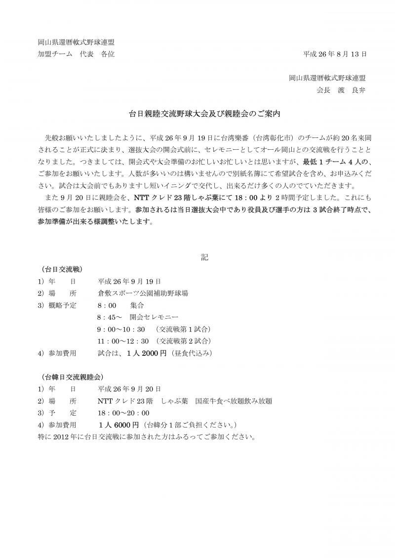 台日親睦野球大会convert_20140815165443