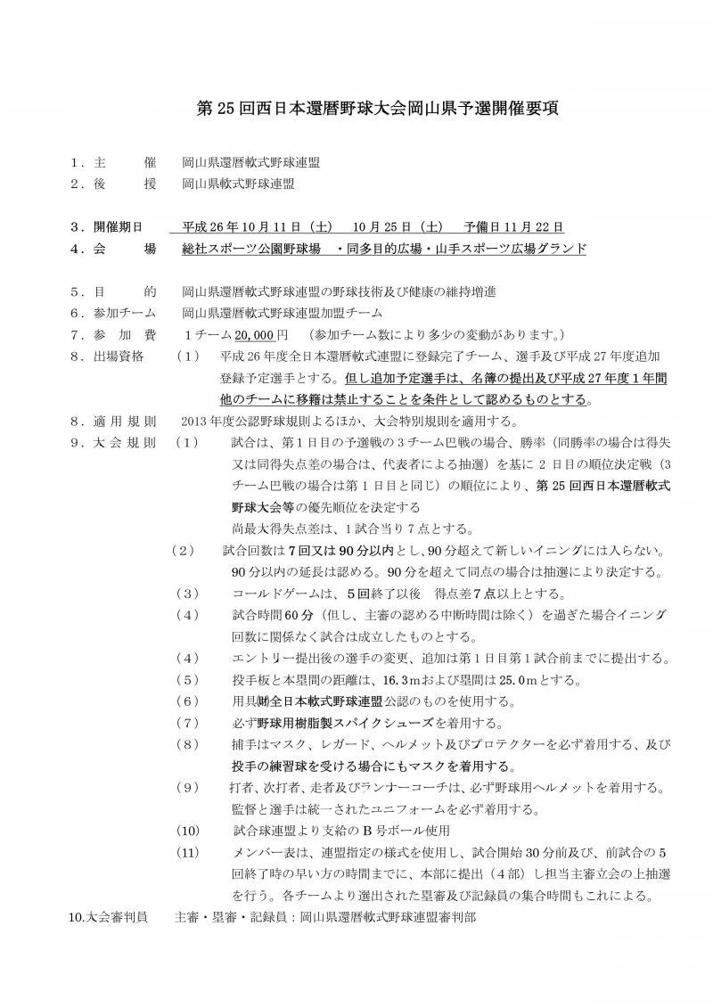 第25回西日本大会