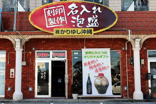 かりゆし沖縄の店舗