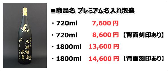 プレミアムボトルの価格表