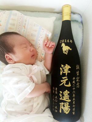 赤ちゃんと泡盛記念ボトル