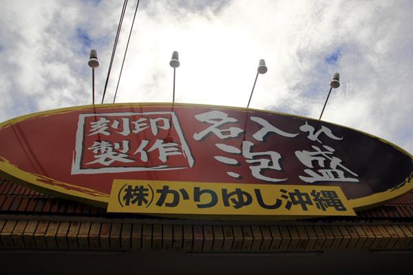 かりゆし沖縄の看板