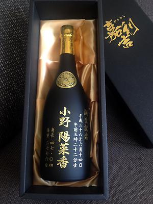 小野様の泡盛記念ボトル