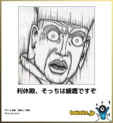ooaa綾鷹