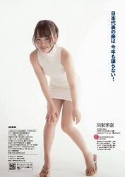 kawaei rina63