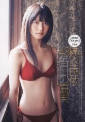 yokoyama yui93
