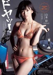 yamamoto sayaka248