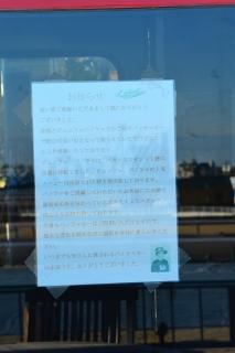 中京競馬場 パノラマステーション