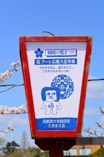 岡崎公園 オカザえもんぼんぼり