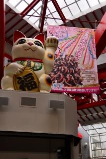 大須 ふれあい広場 大須まねき猫