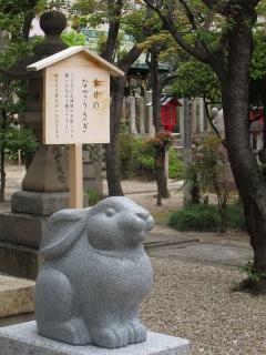 三輪神社 幸せのなでうさぎ