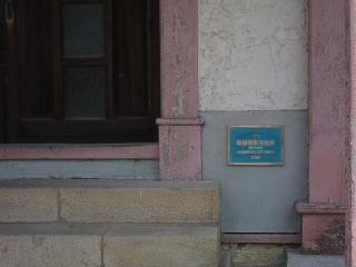 旧愛知県第二尋常中学校講堂(旧日清紡針崎工場竜城学園講堂)