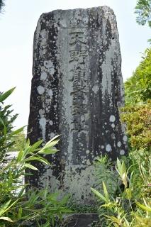 天野康景邸跡の碑