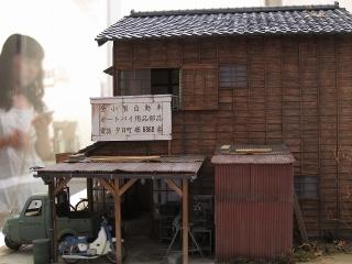 安城歴史博物館 昭和ミニチュア情景展