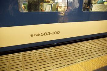 モハネ583-100