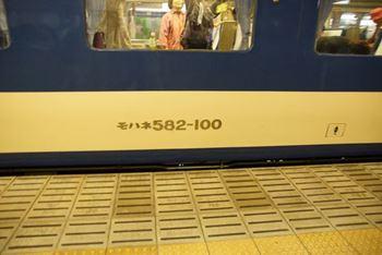 モハネ582-100